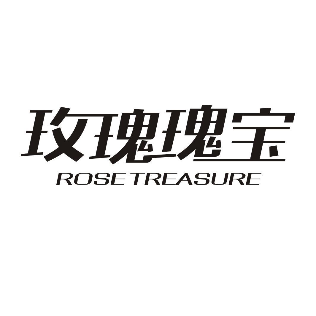 玫瑰瑰宝ROSE TREASURE