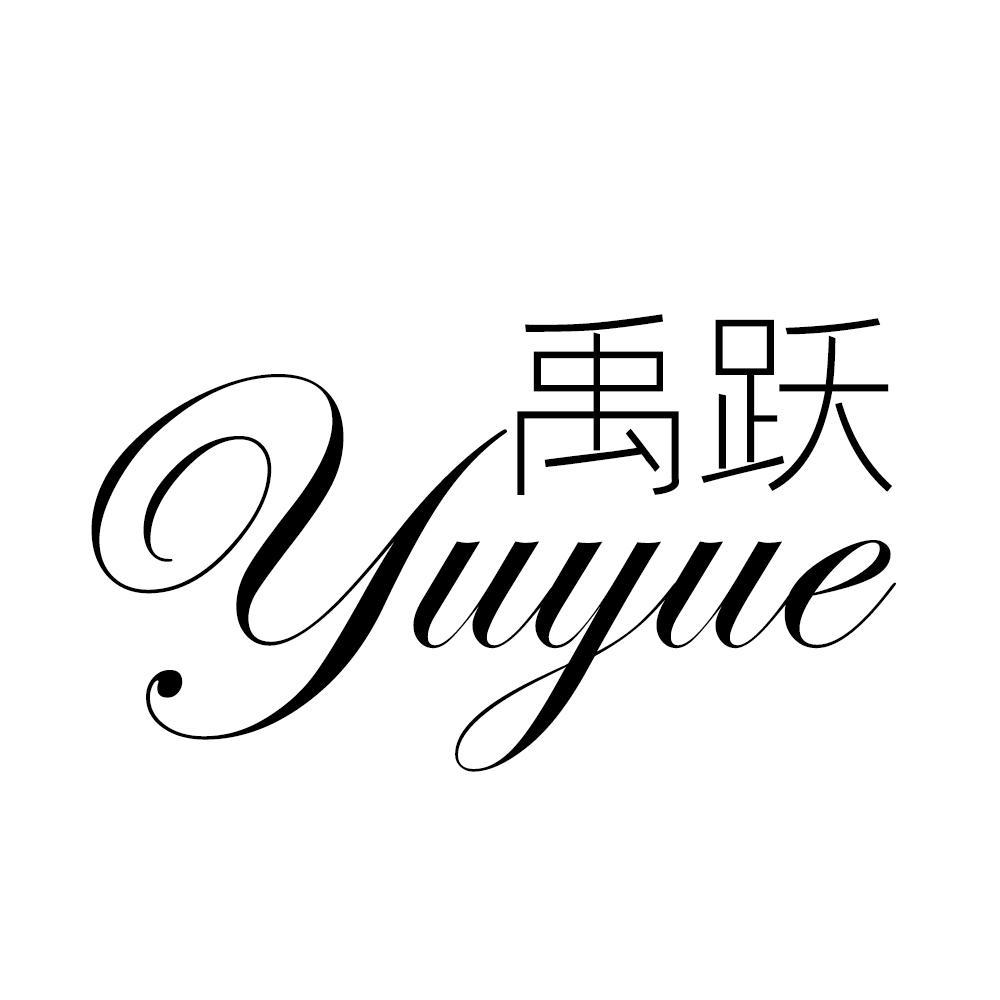 禹跃YUYUE