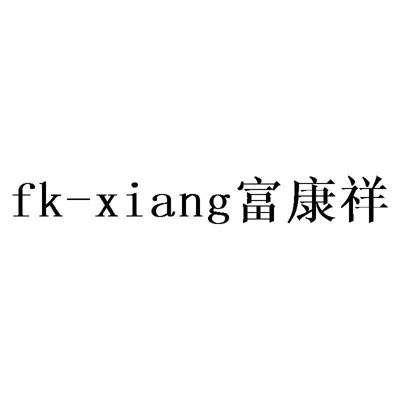 fk-xiang富康祥