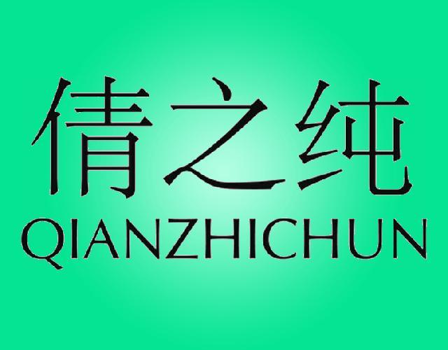 倩之纯QIANZHICHUN
