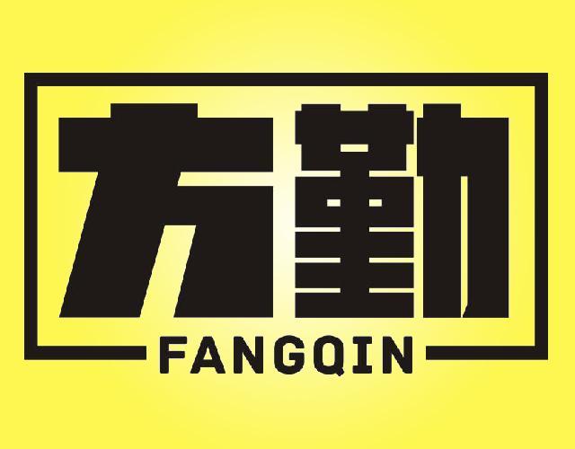方勤  FANGOIN