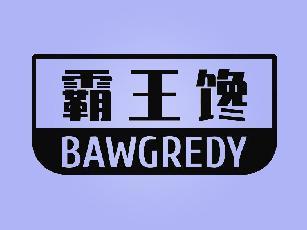 霸王馋BAWGREDY