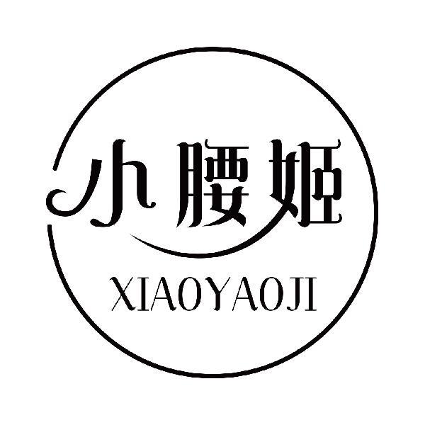 小腰姬 xiaoyaoji
