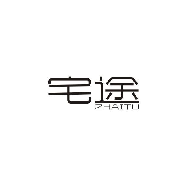 宅途ZHAITU