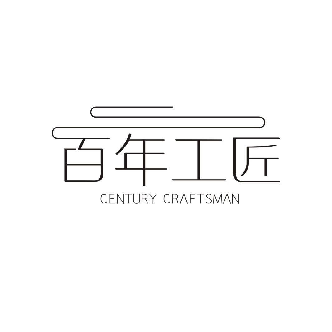 百年工匠CENTURYCRAFTSMAN