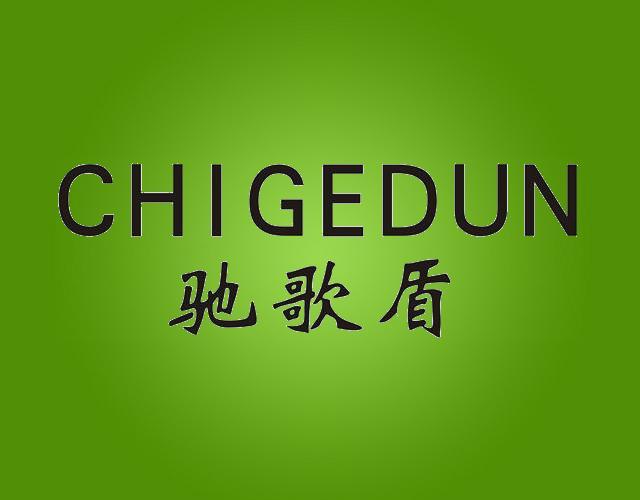 驰歌盾CHIGEDUN