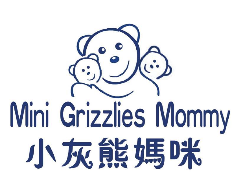 小灰熊妈咪  MINI GRIZZLIES MOMMY