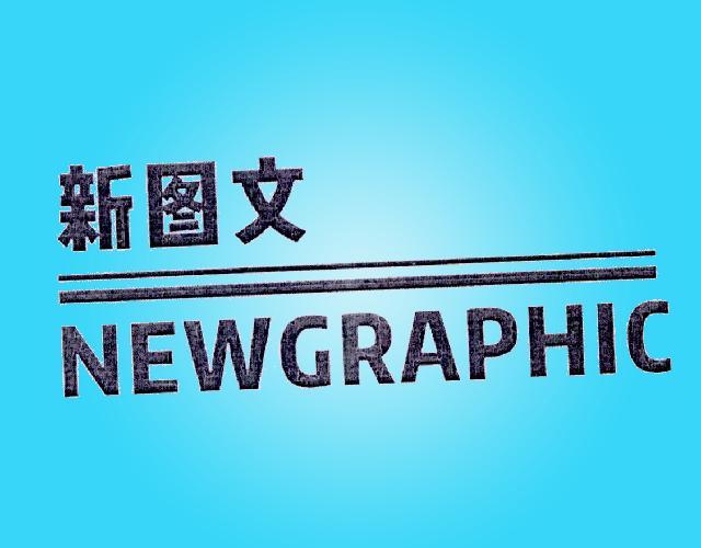 新图文  NEWGRAPHIC