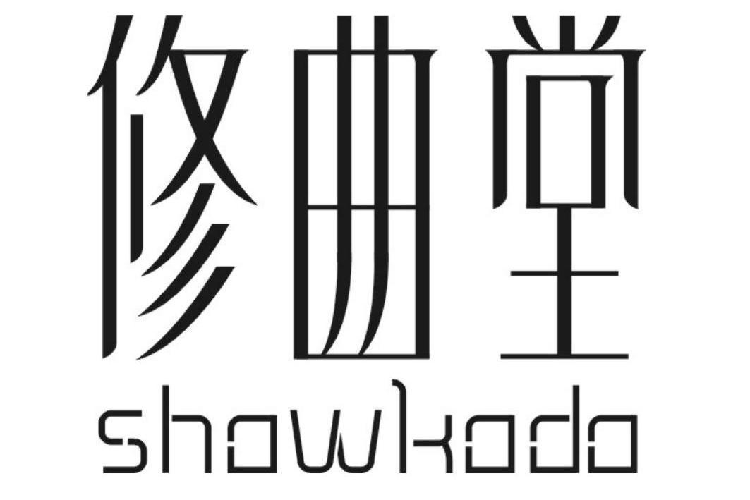 修曲堂SHOWKODO