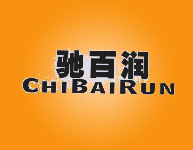 驰百润CHIBAIRUN