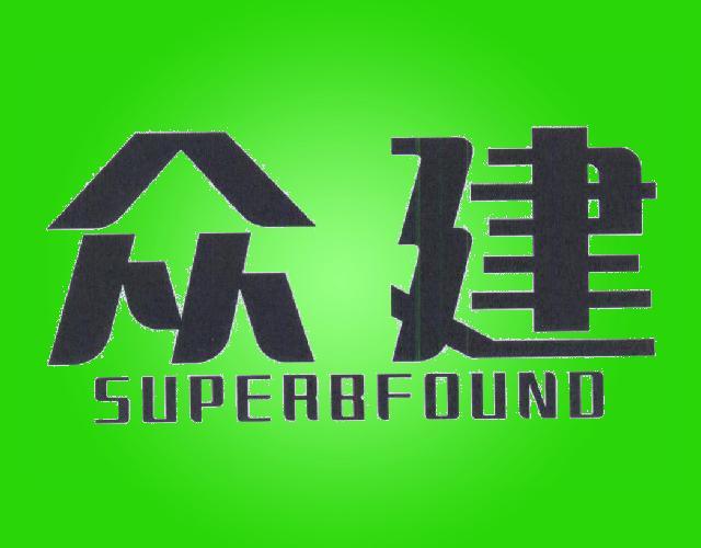 众建 SUPERBFOUND