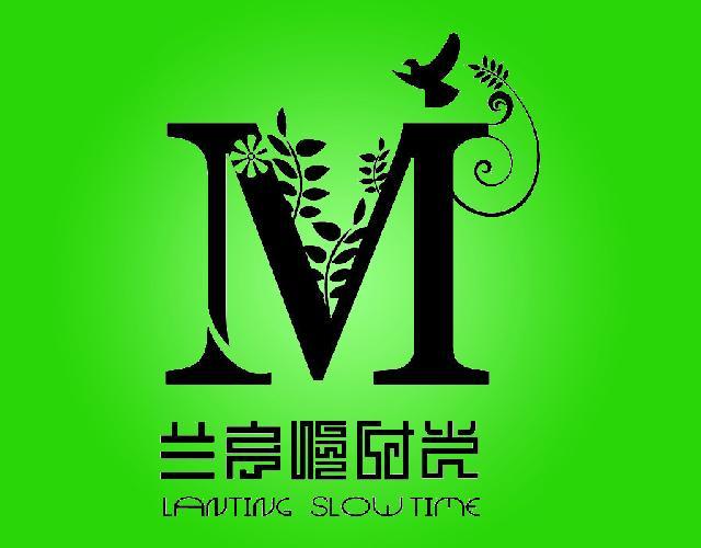 兰亭慢时光 M MLANTING SLOWTIME