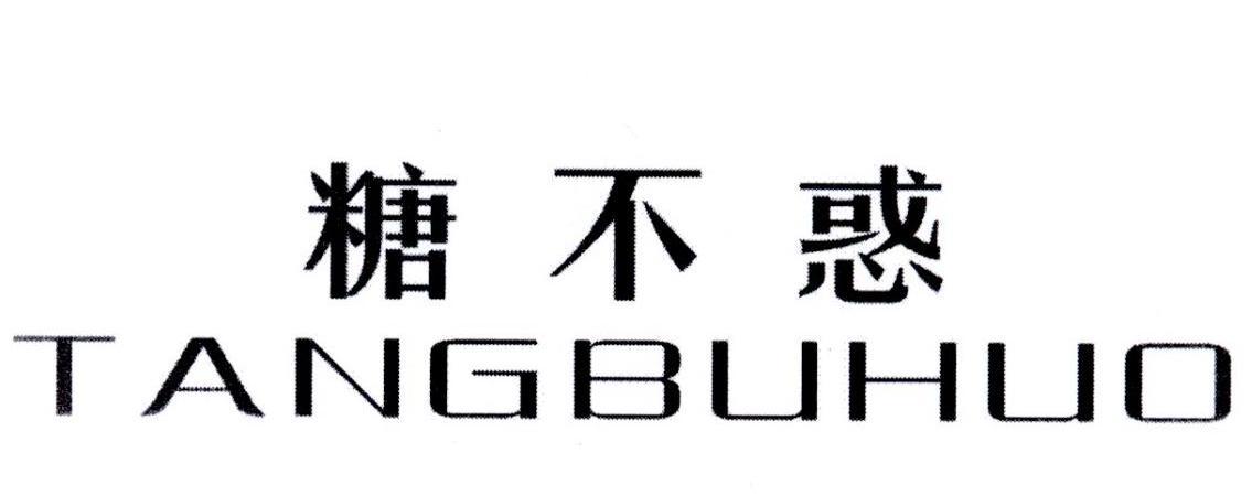 糖不惑 TANGBUHUO