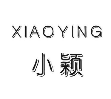 小颖XIAOYING