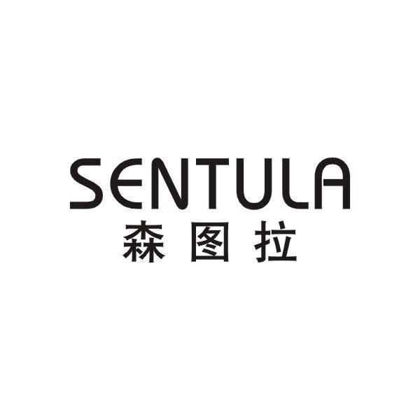 森图拉SENTULA