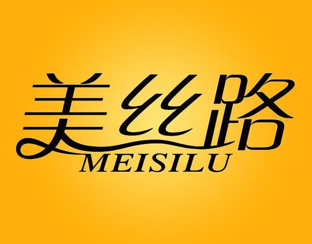 美丝路MEISILU