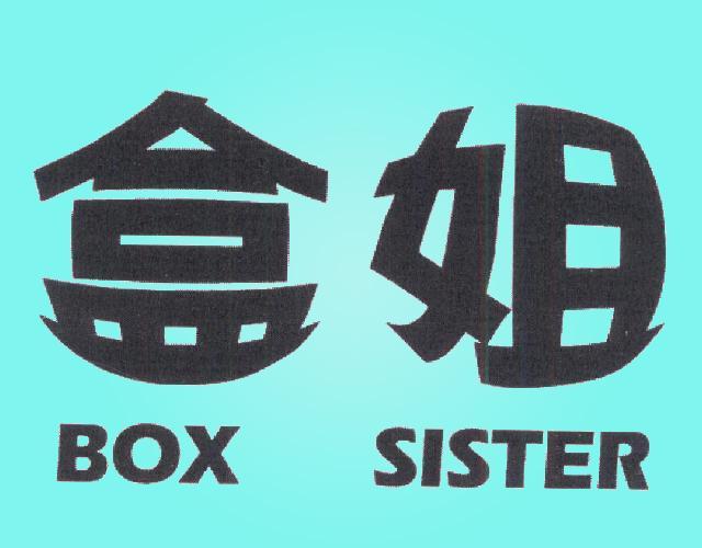 盒姐 BOX SISTER