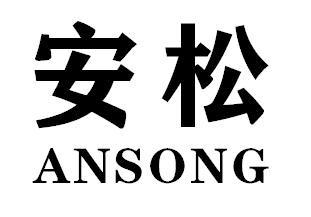安松ANSONG