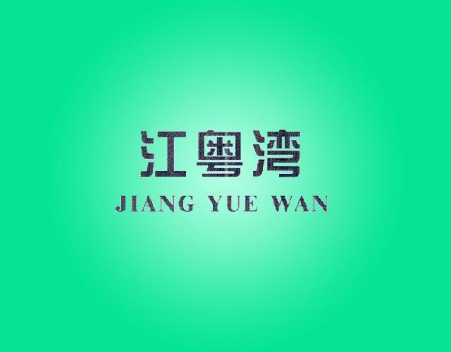 江粤湾JIANGYUEWAN