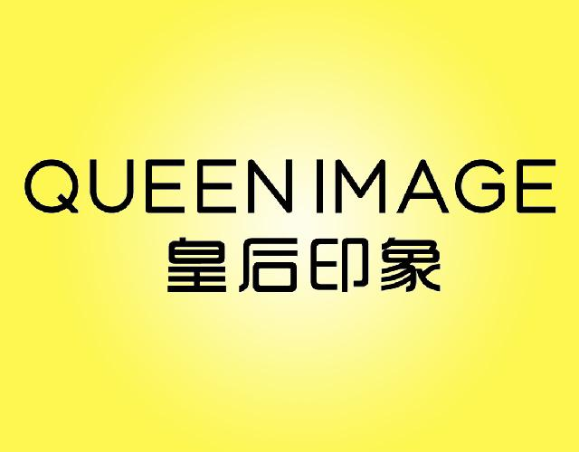 皇后印象QUEENIMAGE