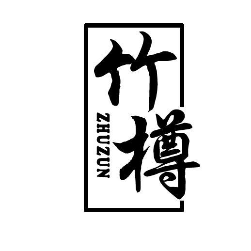 竹樽ZHUZUN
