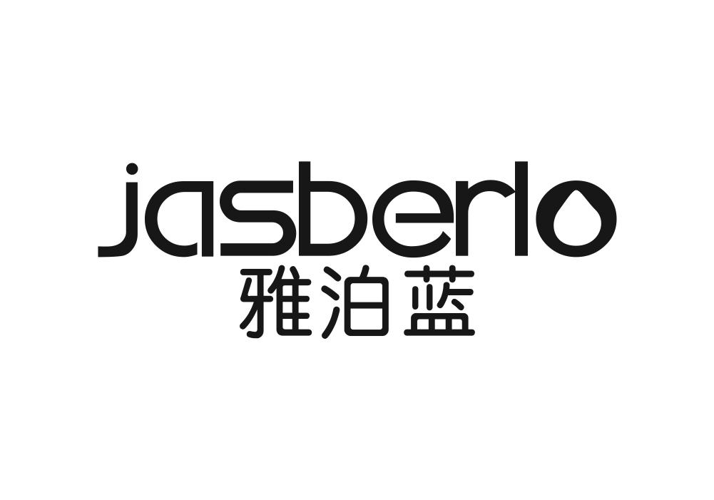 雅泊蓝 JASBERLO