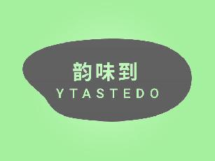 韵味到YTASTEDO