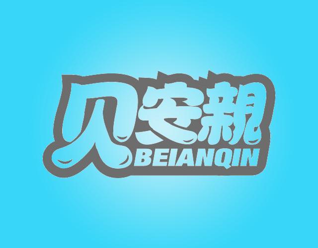 贝安亲BEIANQIN