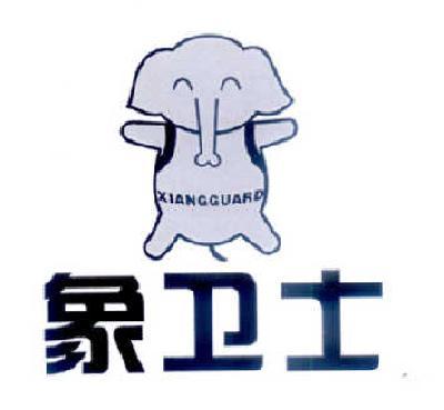 象卫士XIANGGUARD