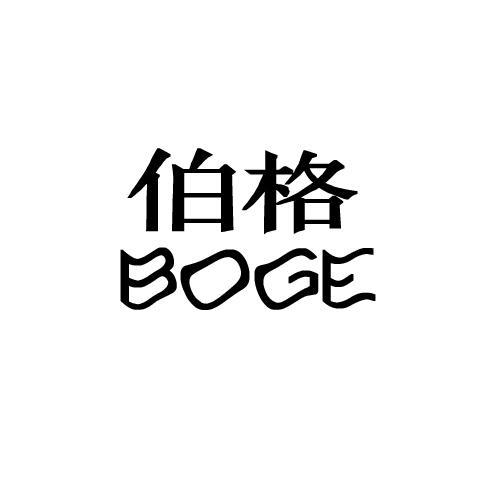 伯格 BOGE