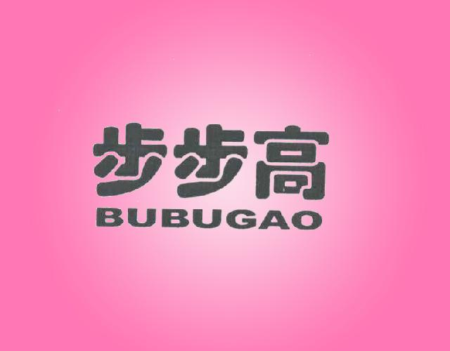 步步高;BUBUGAO
