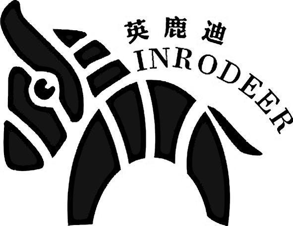 英鹿迪INRODEER