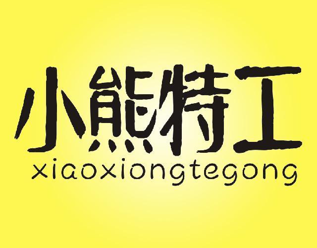 小熊特工XIAOXIONGTEGONG