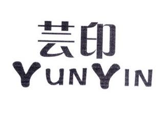 芸印YUNYIN