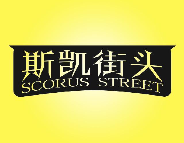 斯凯街头 SCORUS STREET