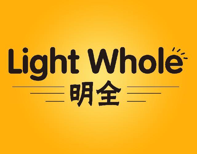 明全 LIGHT WHOLE