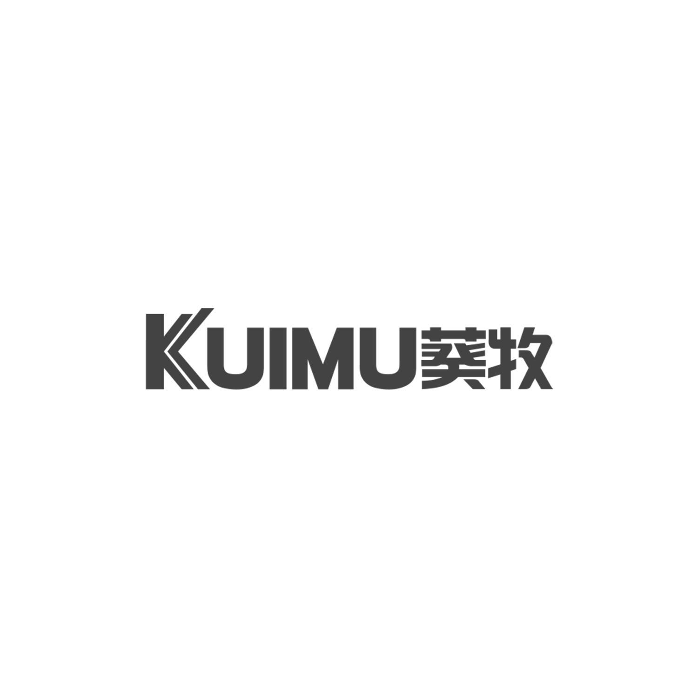 葵牧 KUIMU