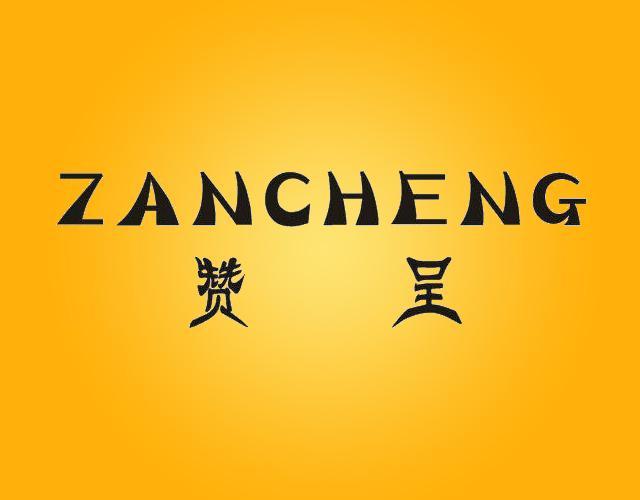 赞呈ZANCHENG