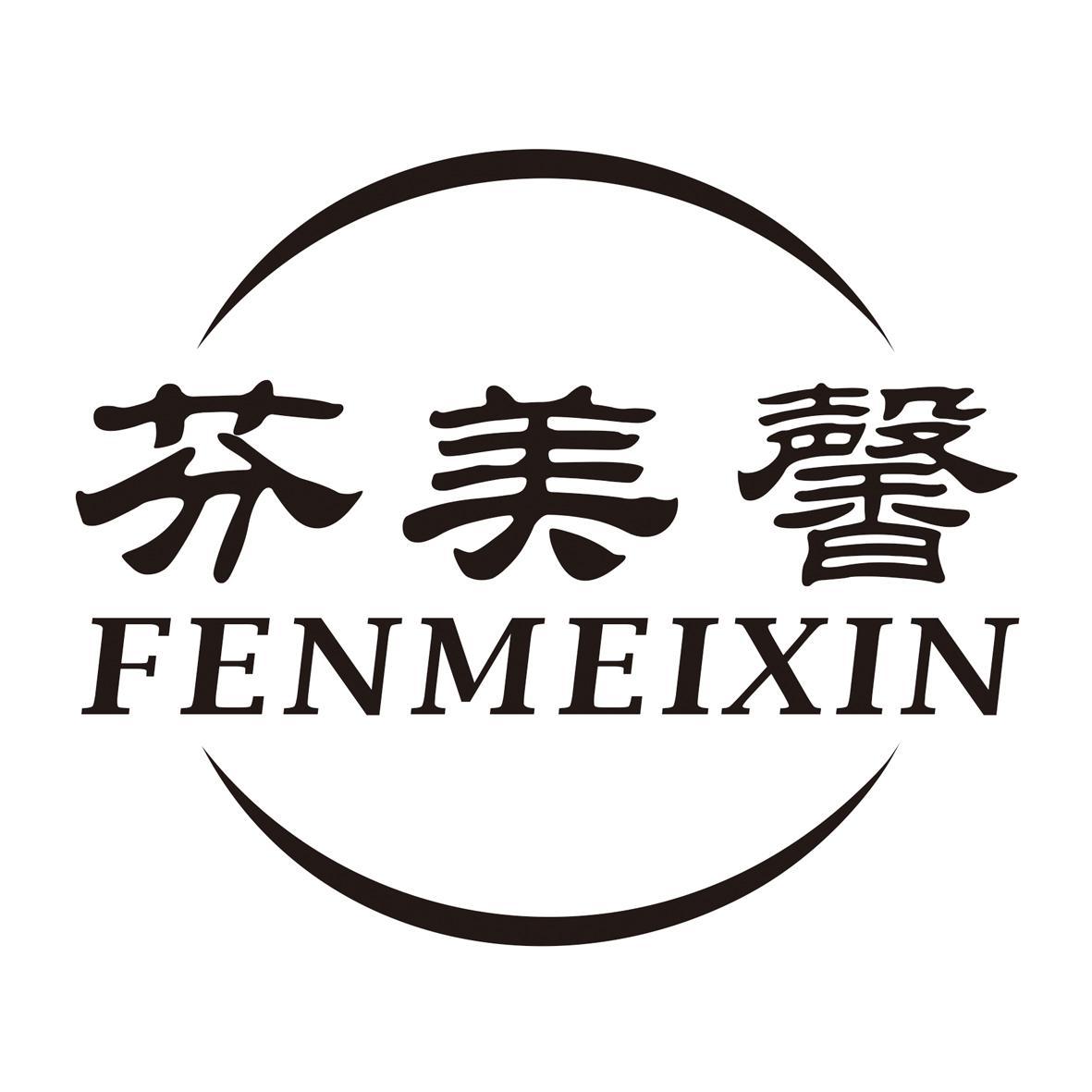 芬美馨FENMEIXIN