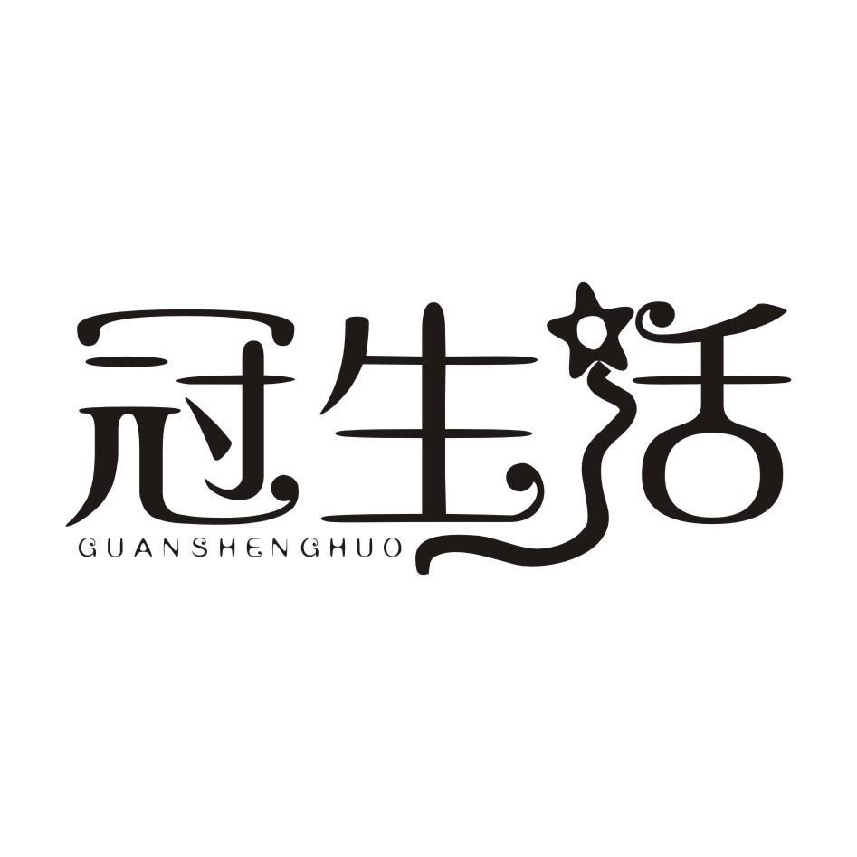 冠生活GUANSHENGHUO