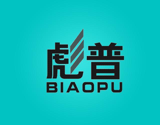 彪普BIAOPU