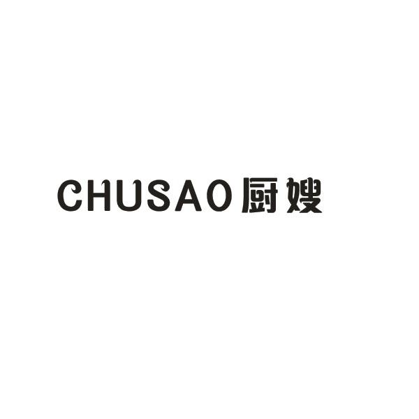CHUSAO厨嫂