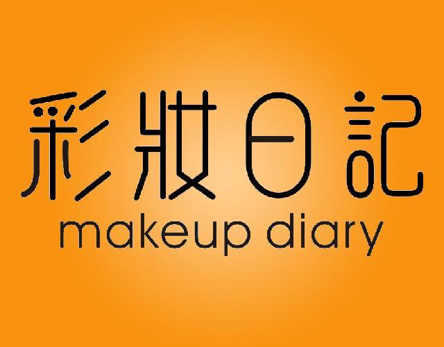 彩妆日记MAKEUP DIARY