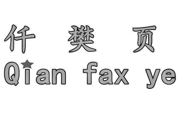 仟樊页Qianfaxye