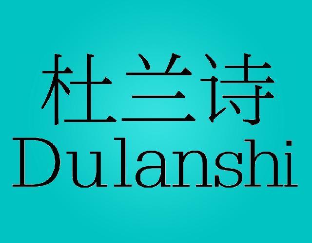 杜兰诗DULANSHI