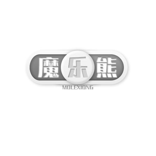 魔乐熊MOLEXIONG