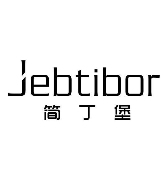 简丁堡-JEBTIBOR