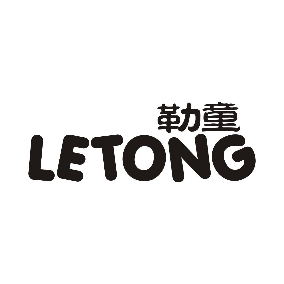 勒童LETONG