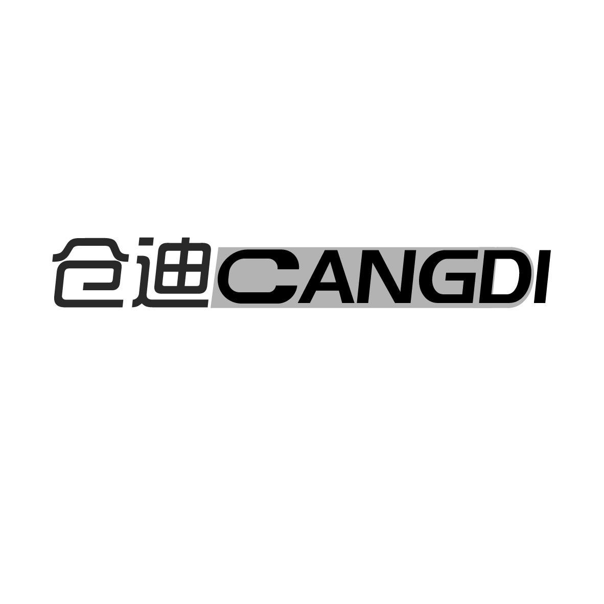 仓迪 CANGDI