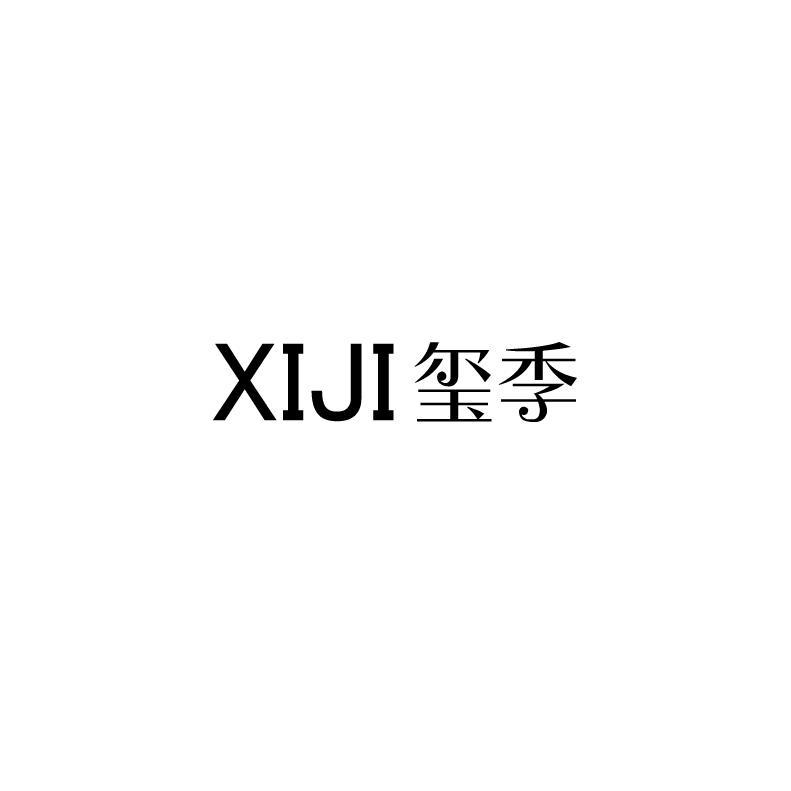 玺季+拼音